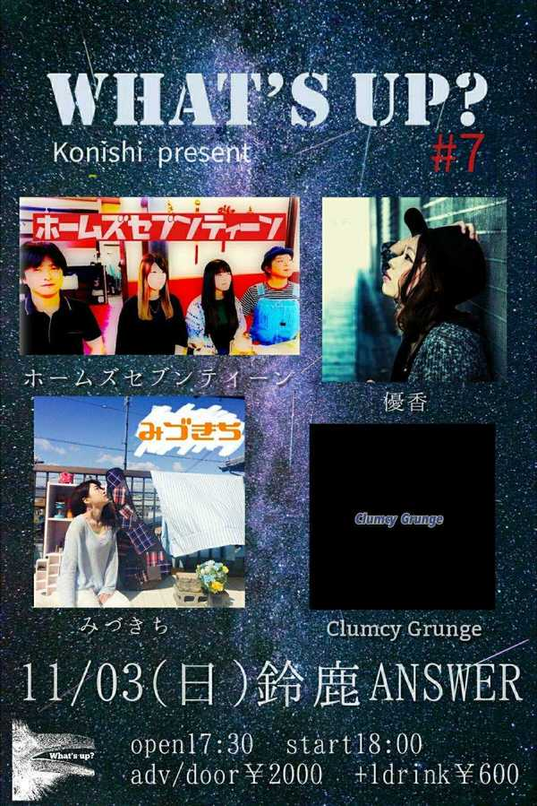 konishi presents【What's up?#8】