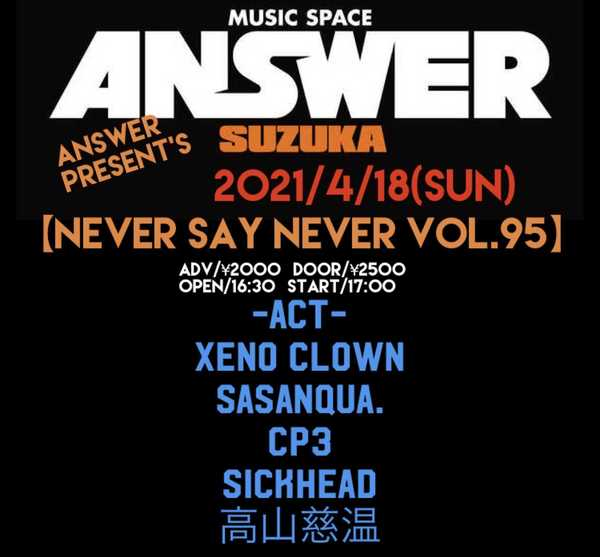 ANSWER presents【NEVER SAY NEVER VOL.95】