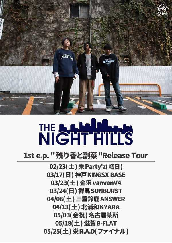 "【THE NIGHT HILLS 1st e.p""残り香と福菜"