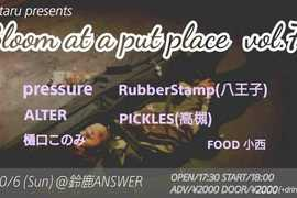 hotaru presents 【Bloom at a put place  vol.7】