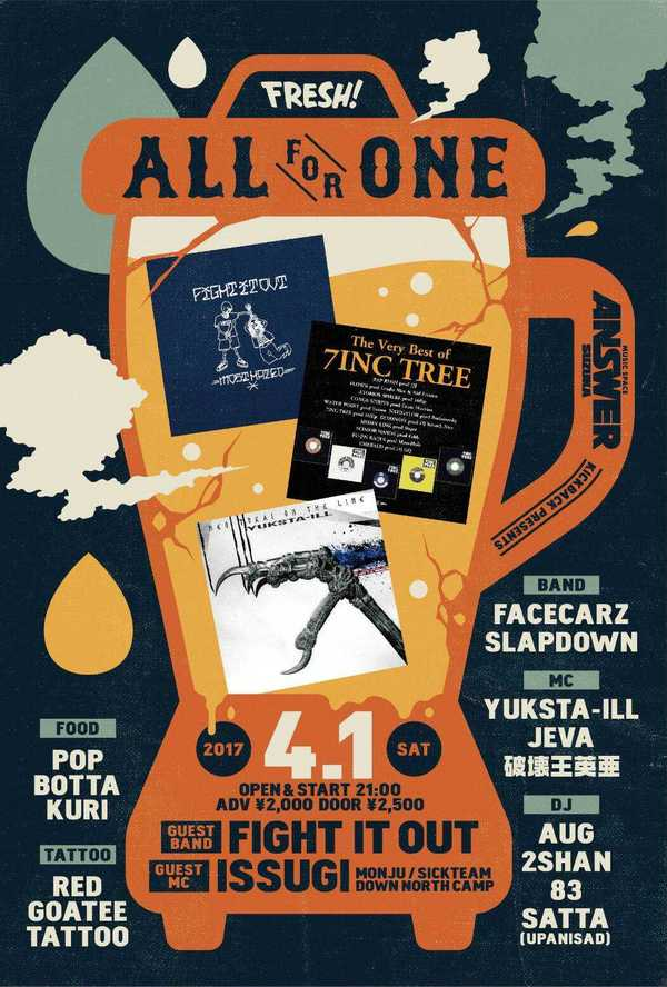 KICK BACK presents 【ALL FOR ONE】