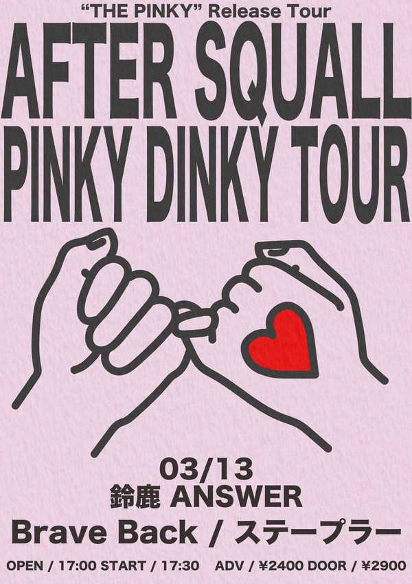 "AFTER SQUAL ""PINKY DINKY TOUR""三重編"