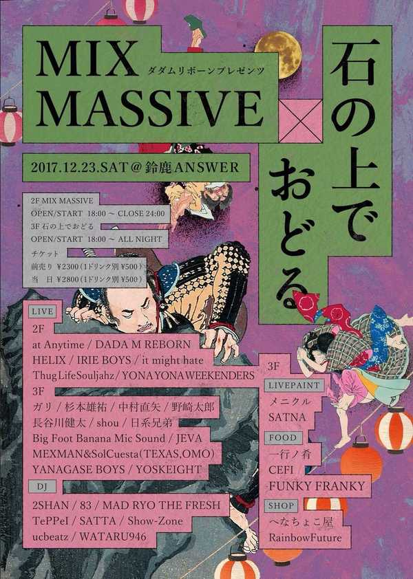 DADA M REBORN presents【MIX MASSIVE × 石の上でおどる】