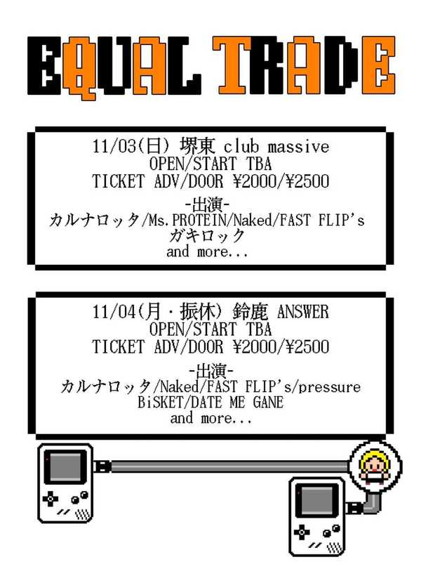 ANSWER & club massive presents【EQUAL TRADE】