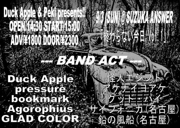 Duck Apple & Peki presents【終わらない今日 Vol.1】