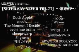 ANSWER presents【NEVER SAY NEVER VOL.77】~年末SP~
