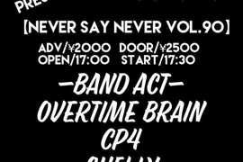 ANSWER presents【NEVER SAY NEVER VOL.90】