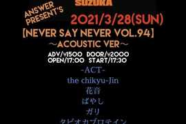 ANSWER presents 【NEVER SAY NEVER VOL.94〜acoustic ver〜】